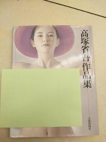 高塚省吾作品集