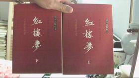 八十回石头记:红楼梦(上下) 周汝昌精校本 A02(大32开,93品)东租屋-南6竖-上放