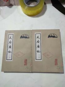 天府广记 上下册,北京古籍出版社