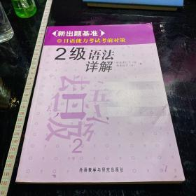 2级语法祥解-新出题基准日语能力考试考前对策