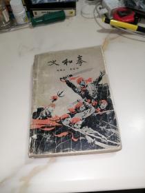 义和拳   上册(人民文学出版社,77年一版一印刷)