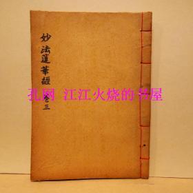 《妙法莲华经》卷3