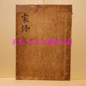 《孔子家语》- 乾 手抄本
