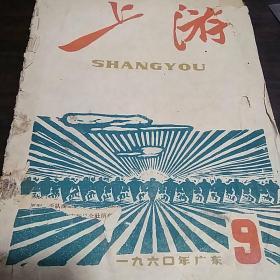中共广东省委主办《上游》杂志1960年第九期(总第三十八期)