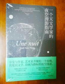 【正版保证】一个天文学家的夜空漫游指南 百余幅全彩高清图片 以诗与画为路标的太空漫游手册