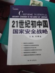 21世纪初中国国家安全战略