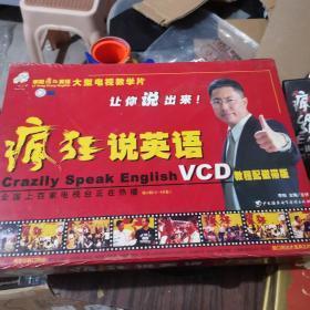 疯狂说英语VCD教程配磁带版  16张光盘,两本书,十盘录音带