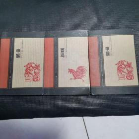 中国民间艺术欣赏.剪纸.十二生肖(3本,2猴1鸡)(欧版明信片可以任意撕下其中一张而不损坏小册子)