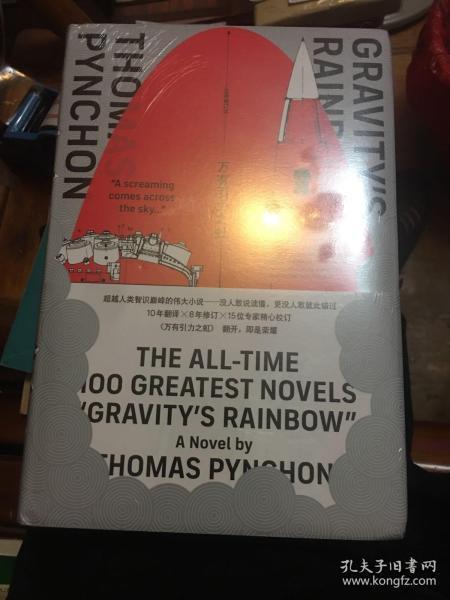 万有引力之虹