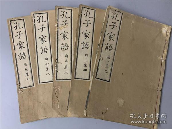 乾隆7年和刻本增注《孔子家语》10卷5册全,江户汉学者太宰春台注,宽保二年(1742年)刊刻发行