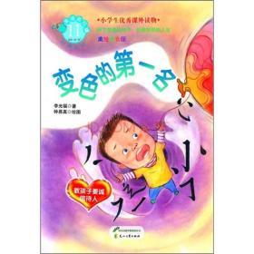 美德易拉罐系列:变色的第一名·教孩子要诚信待人  (美绘注音版)(小学生优秀课外读物)