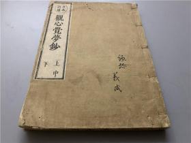 和刻《观心觉梦钞》3卷合一册全,宽政三年刊,有狮谷藏板红印,和刻佛学,刻字较精
