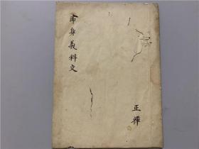 日本抄本《即身义科文》1册全,万延元年万福寺开讲的笔记稿。