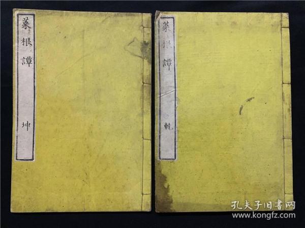 1822年和刻本《菜根谭》2册全,文政五年版。日本所传《菜根谭》为明刻本系统,而国内所传皆为清人篡改