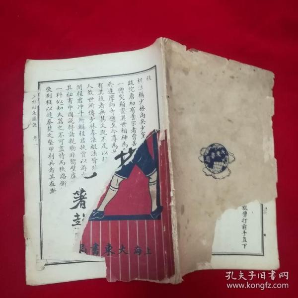 民国武术《 少林棍法图说 》卷上,品见图及描述
