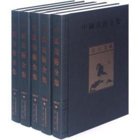 全新正版图书 卷轴画-中国美术全集-(全五卷) 金维诺总主编 黄山书社             9787546106922 龙诚书店