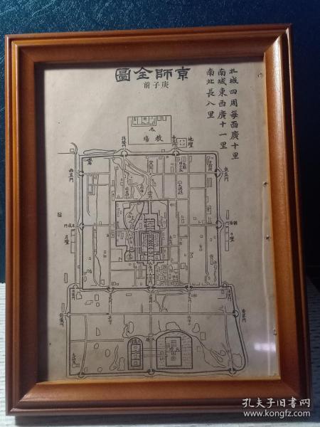 清光绪时期 京师全图 北京地图 庚子前京师全图 20.3x15cm 带实木相框,非常漂亮,适合办公室书房悬挂摆放。最适宜博物馆展览和收藏 清光绪后期(1900-1908年间)印制 可以自由取出,不影响收藏