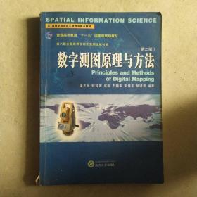 数字测图原理与方法(第2版)