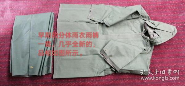 早期的分体雨衣雨裤一套,品相如图所示