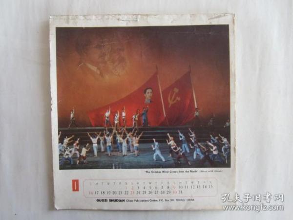 文革挂历:东方红(1966年外文版,缺封面,其他12月份加封底全)