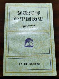 赫逊河畔谈中国历史 0#