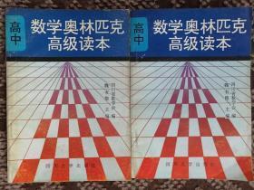 数学奥林匹克高级读本(全二册)