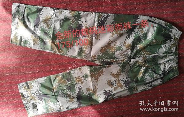 全新的,正品数码迷彩雨裤一件,品相如图所示