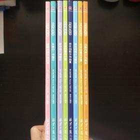 万物有数学 全8册