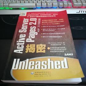 Active Server Pages2.0UnIeashed揭秘(带一张光盘)