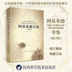 阿基米德全集 阿基米德 T.L.希思 陕西科学技术出版社 正版书籍