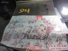 1994年挂历许锦集《重彩人物画》7张全 108*76cm  超大挂历  下边日历片已剪掉  介意者勿拍