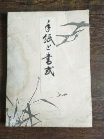 手纸与书式  日本的书信格套,折本