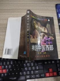 神游中国西部  32开