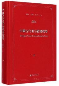 中国古代著名丛书提要 (全二册,16开精装)