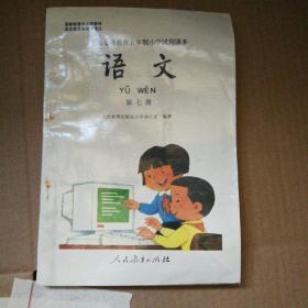 全新语文 第七册:九年义务教育五年制小学教科书