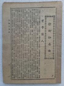粤剧名典《徐柳仙名曲》 民国(1912~1948)