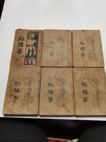 《红楼梦》全6册(1----6册全)民国13年版