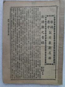 粤剧名典《歌林清平公司最新名曲》 民国(1912~1948)