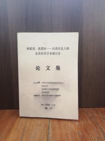 林献堂 蒋渭水-与台湾历史人物及其时代学术研讨会论文集(复印资料见图)