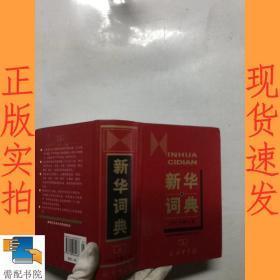 新华词典  2001年修订版