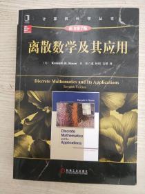 离散数学及其应用(原书第7版)