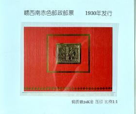中国珍品邮票系列纪念册(1-20-11)铜质镀24K金 赣西南赤色邮政