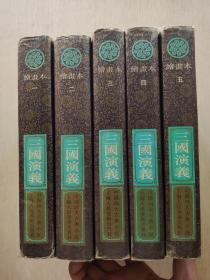 三国演义 连环画 (上海人美版,精装,大32开,全五册)