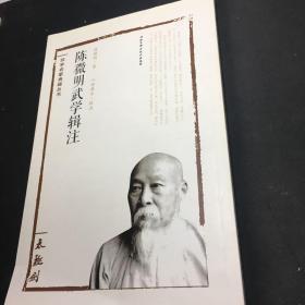 陈微明武学辑注:太极剑