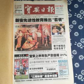 宝安日报 2005年8月(1-31日)