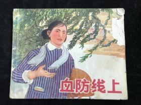 文革连环画《血防线上 》上海人民出版社 七十年代.