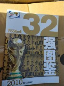 足球周刊 32强图鉴 2010(带2张海报)