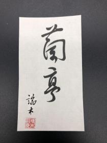 著名作家 端木蕻良 书法题字 兰亭 一件