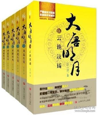 大唐明月(全6集完结首度公开,领略最忠于历史的穿越,2014年版,)