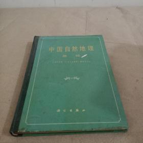 中国自然地理总论(16开硬精装)